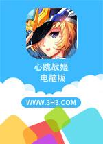 心跳战姬电脑版PC安卓破解版v1.2.0