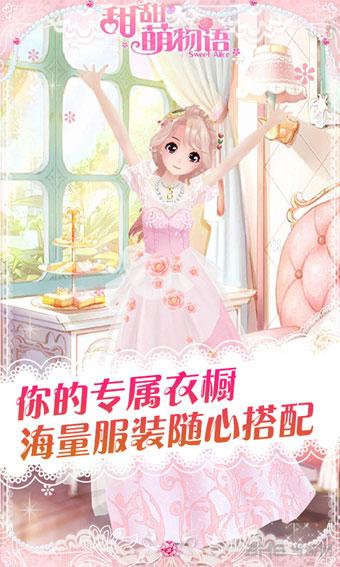 甜甜萌物语电脑版截图2