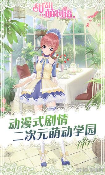 甜甜萌物语电脑版截图3