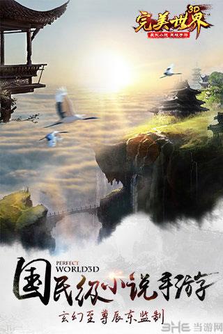 完美世界3d电脑版截图0