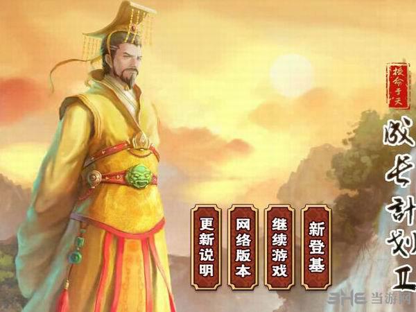 皇帝成长计划重口味版截图0