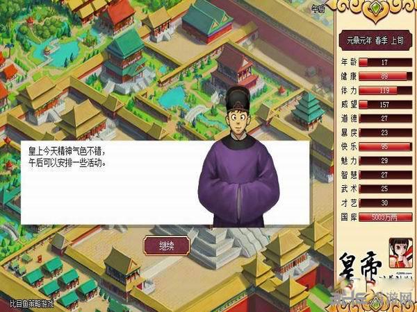 皇帝成长计划重口味版截图3