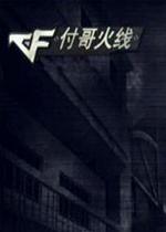 付哥火线中文版v2.1