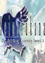 圣神转生:永远神剑物语2(Seinarukana The Spirit of Eternity Sword 2)硬盘版