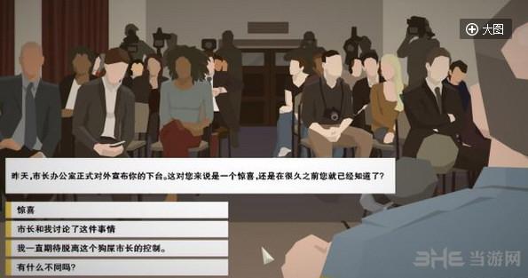 这是警察汉化组简体汉化补丁截图1