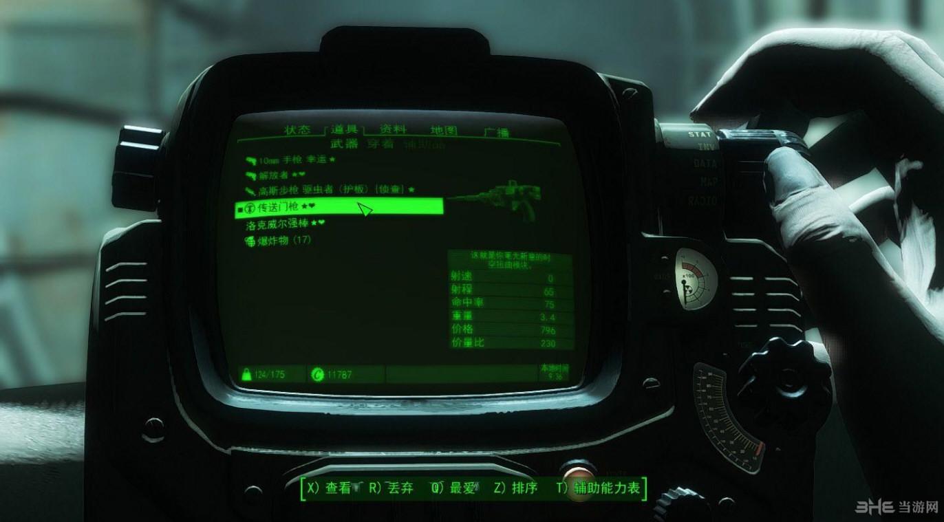 辐射4学院传送门枪MOD截图3