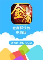 江湖侠客令手游电脑版PC安卓版v2.85
