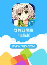 战舞幻想曲电脑版PC安卓破解版v1.12.001