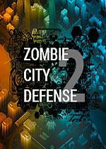 ��ʬ�Ƿ���2(Zombie City Defense 2)PCӲ�̰�