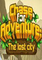 追逐冒险:失落之城(Chase for Adventure:The Lost City)v1.0硬盘版