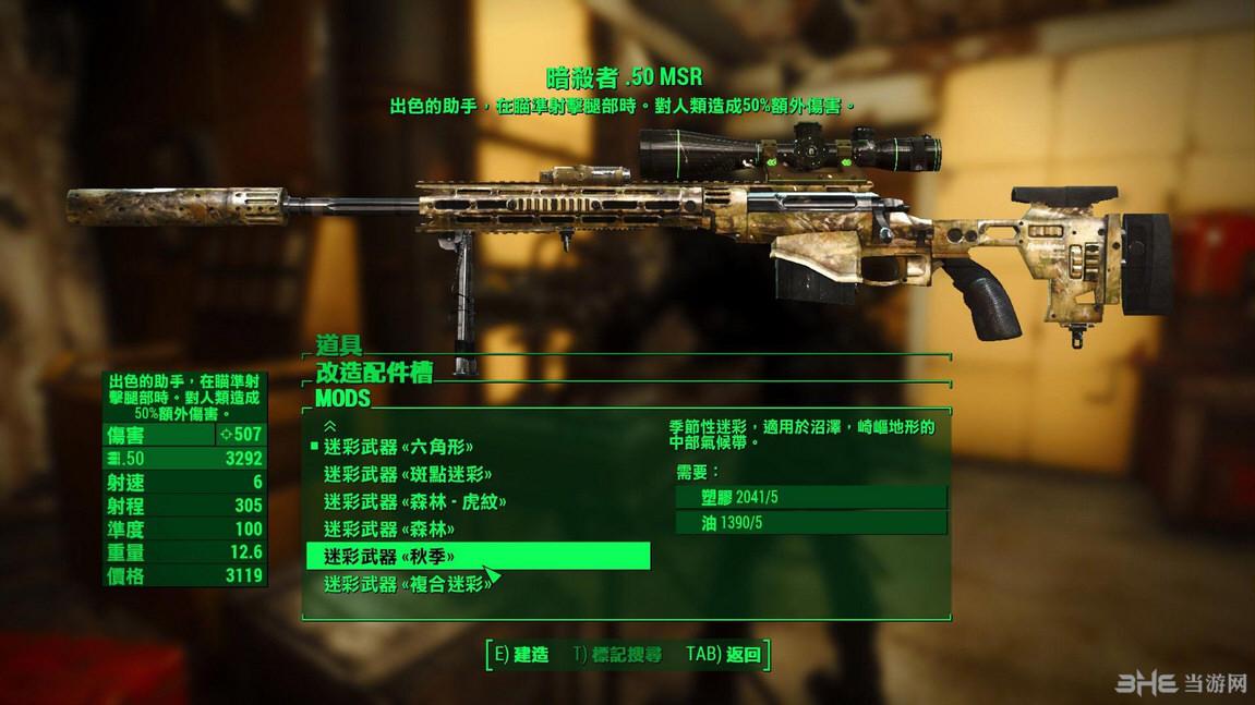 辐射4雷明顿MSR狙击步枪MOD截图4