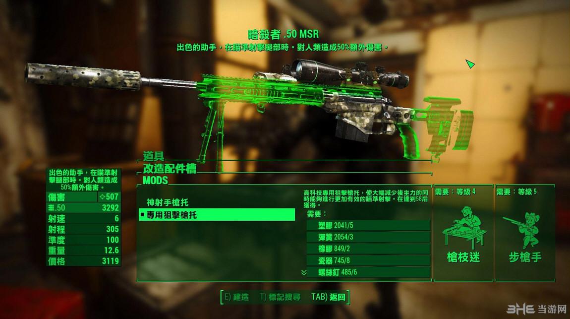 辐射4雷明顿MSR狙击步枪MOD截图5