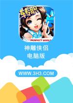 神雕�b�H��X版PC安卓版v1.9.0