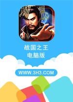 战国之王电脑版PC安卓版v1.7