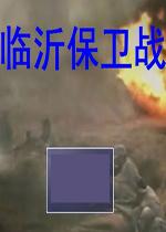 临沂保卫战中文版