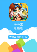 斗斗堂电脑版PC安卓版v10.0.3