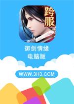 御剑情缘手游电脑版PC安卓版v1.3.2