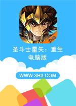 圣斗士星矢:重生电脑版PC安卓版v1.3.0