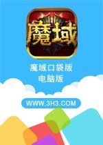 魔域口袋版电脑版PC安卓版v3.2.0