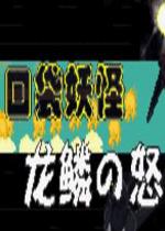 口袋妖怪:龙鳞之怒中文版