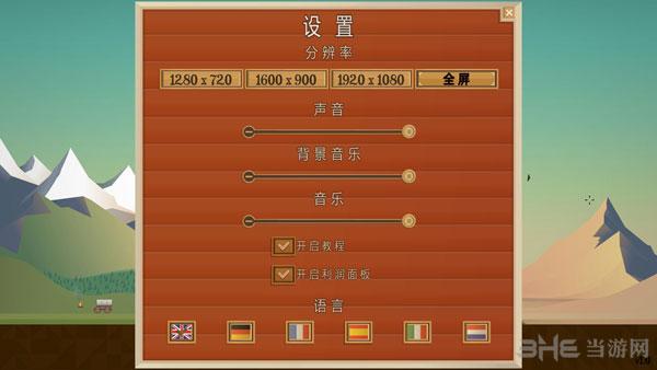 石油骚动LMAO中文汉化补丁截图3