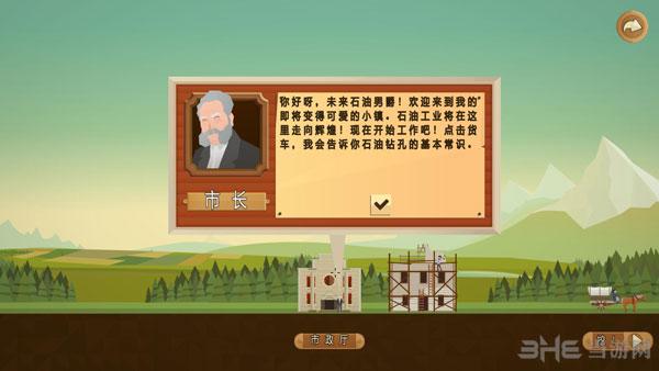 石油骚动LMAO中文汉化补丁截图1