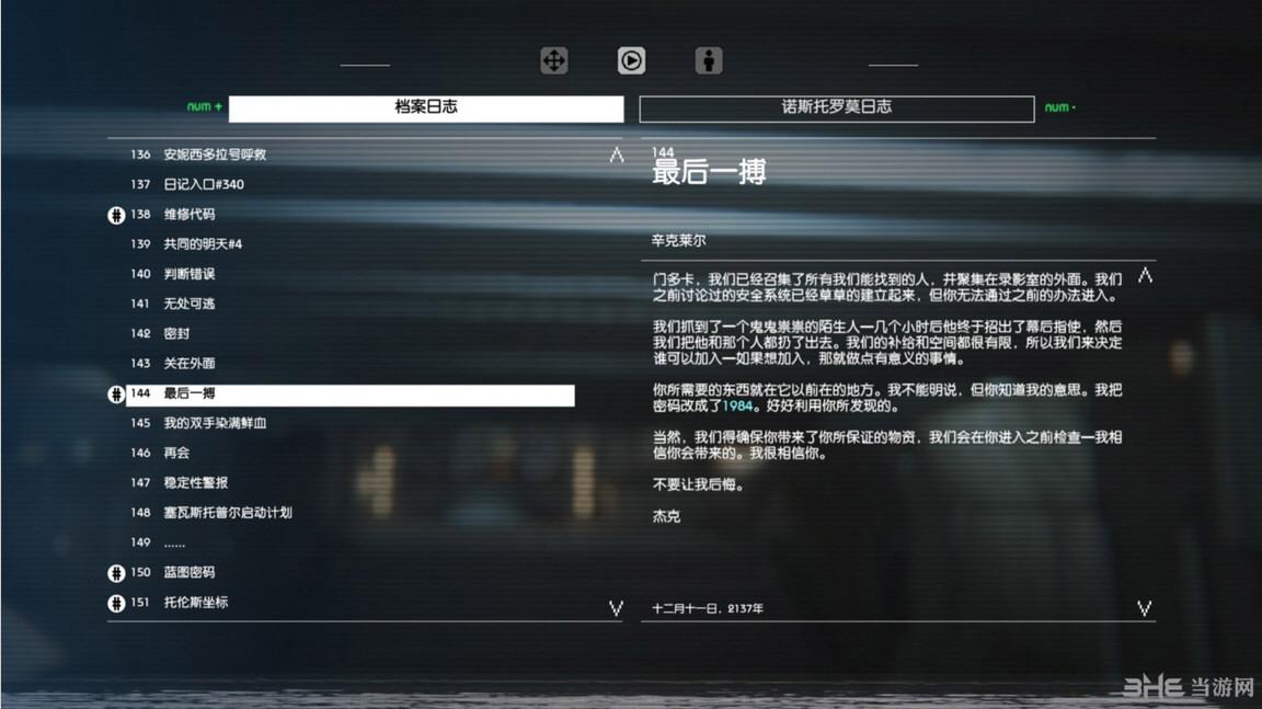 异形:隔离玩家自制汉化补丁截图2