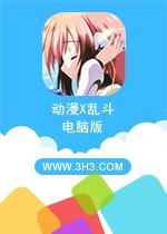 动漫X乱斗电脑版PC安卓版v1.1.2