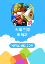 大牌三国电脑版PC安卓版v1.3.4