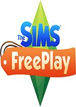 模拟人生:自由行动(The Sims FreePlay)中文版