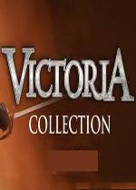 维多利亚:完全版(Victoria Complete)硬盘版