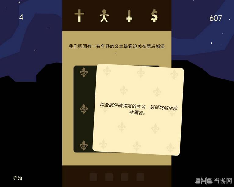 君王朝代LMAO汉化组汉化补丁截图2