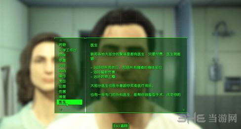 辐射4 v1.8.7版ANK简体中文汉化补丁截图4