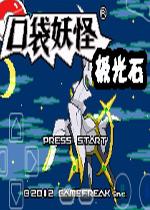 口袋妖怪:极光石中文版v2.0