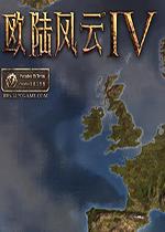 欧陆风云4:人权(Europa Universalis IV)中文版