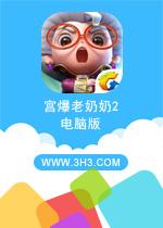 宫爆老奶奶2电脑版最新微信破解版v2.1.30
