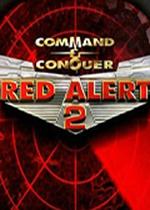 红色警戒2:奇幻冒险中文版