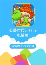 石器时代Online电脑版PC安卓版v4.0.8