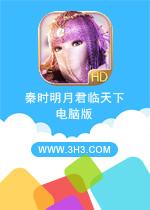 秦时明月君临天下电脑版PC安卓版v3.2.0