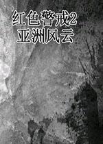 红色警戒2:亚洲风云