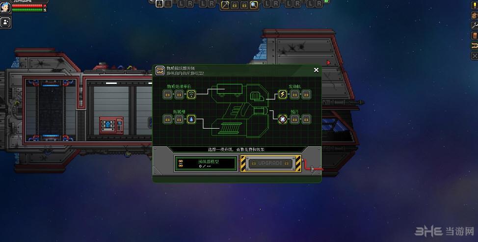 星界边境任何地点回飞船MOD截图0