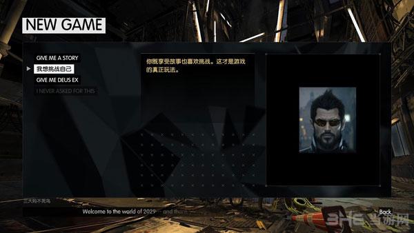 杀出重围:人类分裂简体中文汉化补丁截图2