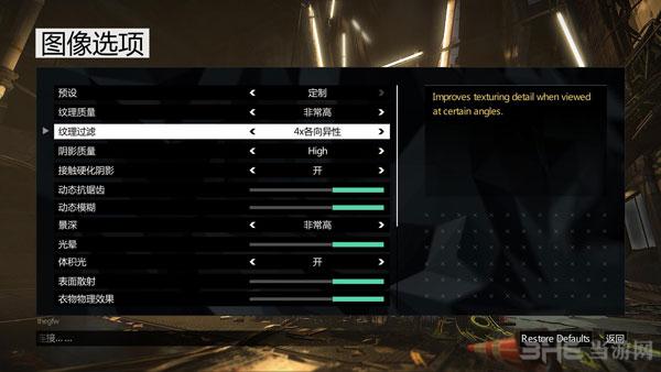 杀出重围:人类分裂LMAO中文汉化补丁截图2