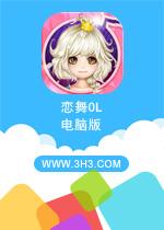 恋舞OL电脑版安卓破解版v1.5.0112