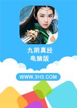 九阴真经电脑版PC版手游v1.2.5