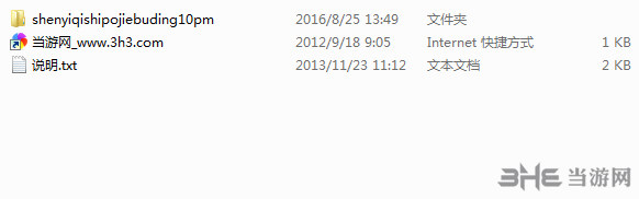 神依骑士v1.0单独未加密补丁截图3