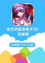 校花的贴身高手3D电脑版PC手游版v2.0.1