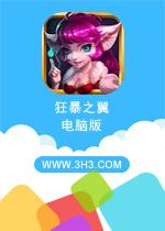 天天爱超神电脑版PC安卓版v2.2