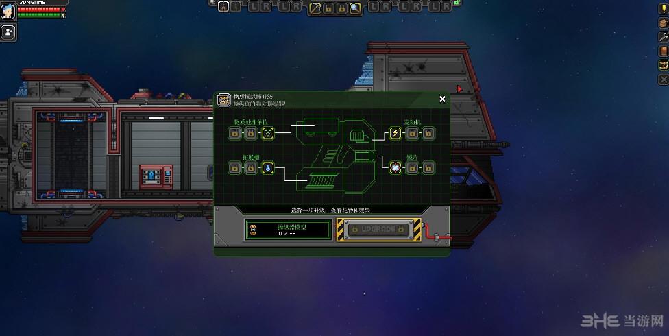 星界边境物质枪可调整选项MOD截图0