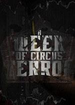 一周的马戏团恐怖时光(A Week of Circus Terror)PC硬盘版v1.15